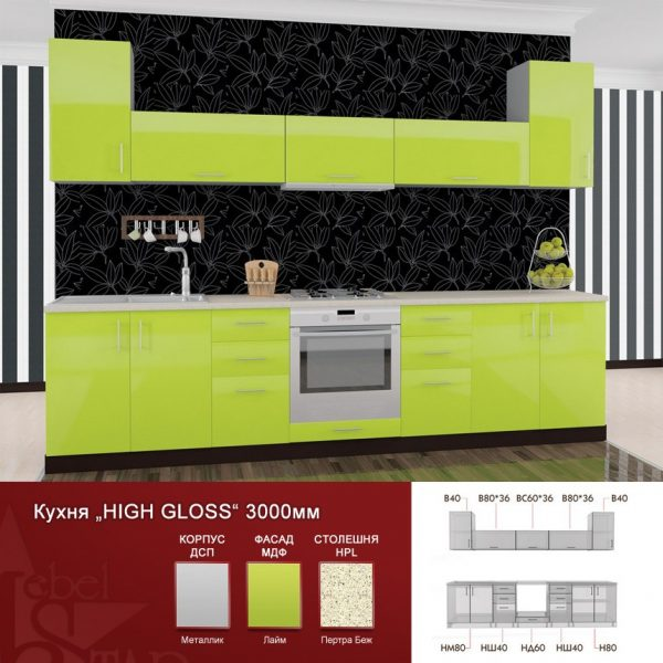 "Кухня ""HIGH GLOSS"" 3000 мм"