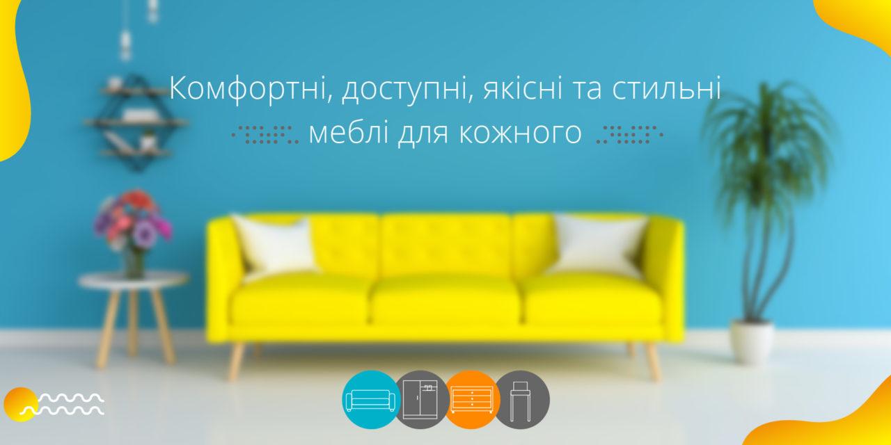 Меблі для Вас