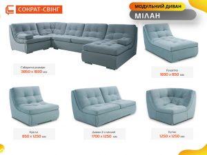 Модульний диван Мілан