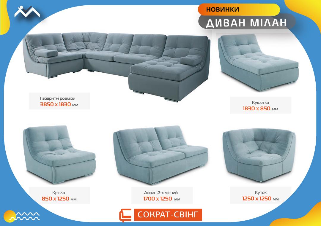 """Модульний диван """"Мілан"""""""