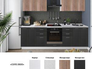 Кухня Соло, 260 см